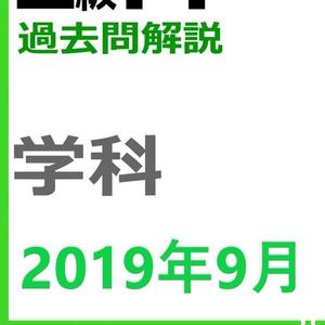 【2級】2019年9月学科(PDF版)