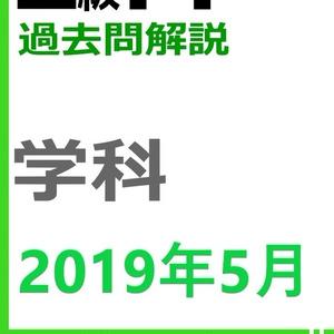【2級】2019年5月学科(PDF版)