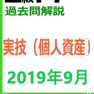 【2級】2019年9月実技 個人(PDF版)
