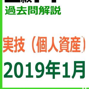 【2級】2019年1月実技 個人(PDF版)