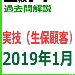 【2級】2019年1月実技 生保(PDF版)