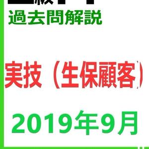 【2級】2019年9月実技 生保(PDF版)
