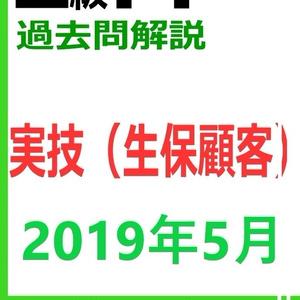 【2級】2019年5月実技 生保(PDF版)