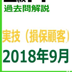 【2級】2018年9月実技 損保(PDF版)