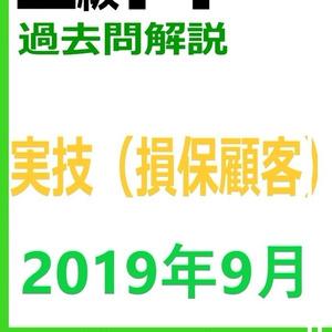 【2級】2019年9月実技 損保(PDF版)