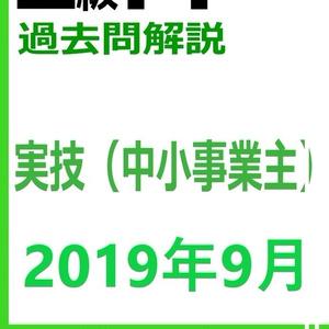 【2級】2019年9月実技 中小(PDF版)