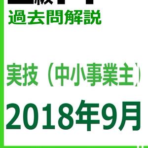 【2級】2018年9月実技 中小(PDF版)