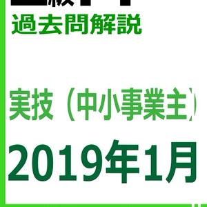 【2級】2019年1月実技 中小(PDF版)