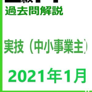 【2級】2021年1月実技 中小(PDF版)