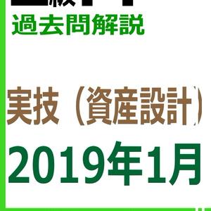 【2級】2019年1月実技 資産(PDF版)