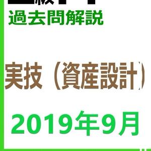 【2級】2019年9月実技 資産(PDF版)