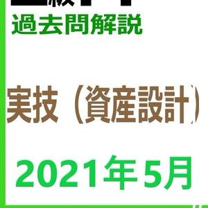 【2級】2021年5月実技 資産(PDF版)