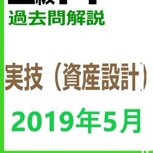 【2級】2019年5月実技 資産(PDF版)