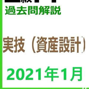 【2級】2021年1月実技 資産(PDF版)