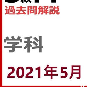【3級】2021年5月学科(PDF版)