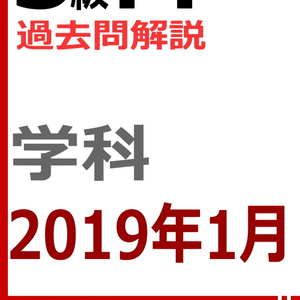 【3級】2019年1月学科(PDF版)