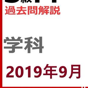 【3級】2019年9月学科(PDF版)