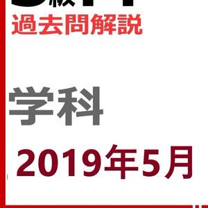 【3級】2019年5月学科(PDF版)