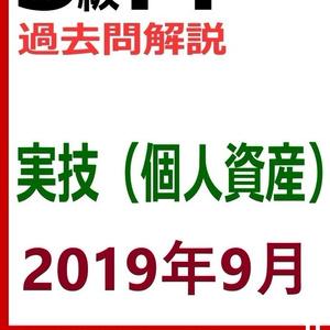 【3級】2019年9月実技 個人(PDF版)