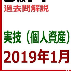 【3級】2019年1月実技 個人(PDF版)