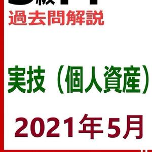 【3級】2021年5月実技 個人(PDF版)
