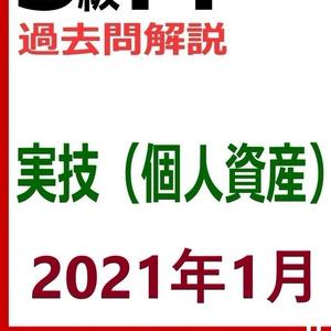 【3級】2021年1月実技 個人(PDF版)