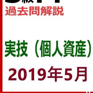 【3級】2019年5月実技 個人(PDF版)