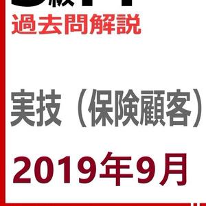 【3級】2019年9月実技 保険(PDF版)