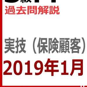 【3級】2019年1月実技 保険(PDF版)