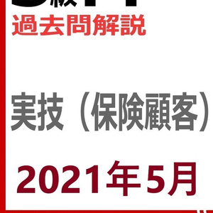 【3級】2021年5月実技 保険(PDF版)