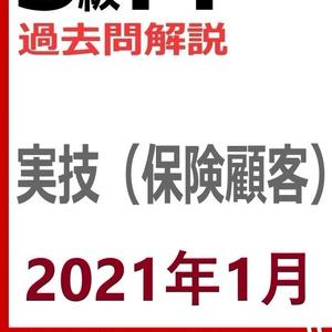 【3級】2021年1月実技 保険(PDF版)