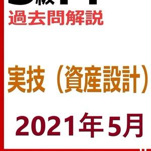 【3級】2021年5月実技 資産(PDF版)