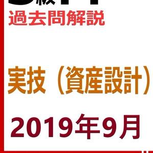 【3級】2019年9月実技 資産(PDF版)