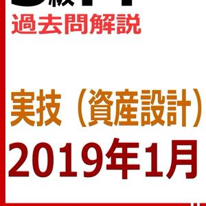 【3級】2019年1月実技 資産(PDF版)