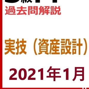 【3級】2021年1月実技 資産(PDF版)
