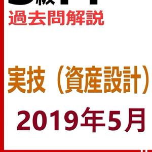 【3級】2019年5月実技 資産(PDF版)