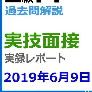 【1級】1級FP実技面接 実録レポート2019年6月9日(PDF版)