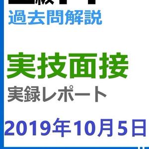 【1級】1級FP実技面接 実録レポート2019年10月5日(PDF版)