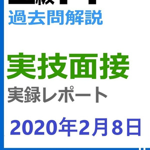 【1級】1級FP実技面接 実録レポート2020年2月8日(PDF版)
