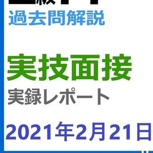 【1級】1級FP実技面接 実録レポート2021年2月21日(PDF版)