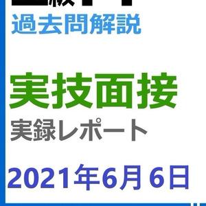 【1級】1級FP実技面接 実録レポート2021年6月6日(PDF版)
