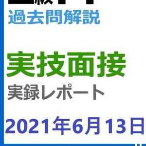 【1級】1級FP実技面接 実録レポート2021年6月13日(PDF版)