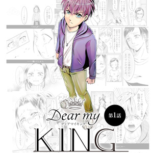 Dear my KING(DMK) 第1話