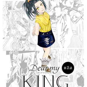 Dear my KING(DMK) 第2話