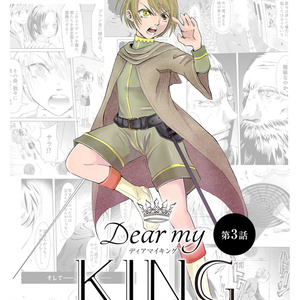 Dear my KING(DMK) 第3話