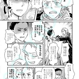 【創作BL】喧嘩の作法【漫画】