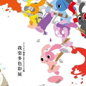 CoCシナリオ集【我楽多色彩展】<お試し価格!>