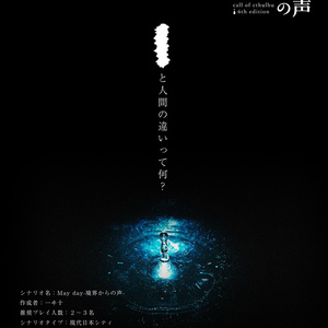 CoCシナリオ集【我楽多図書館】