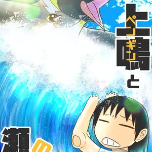 上鳴と瀬呂の波乱【初版】