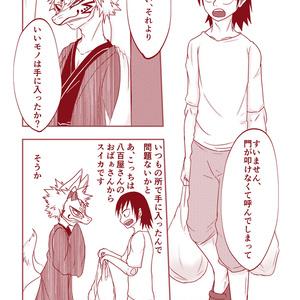 子狐と居候物語 夏